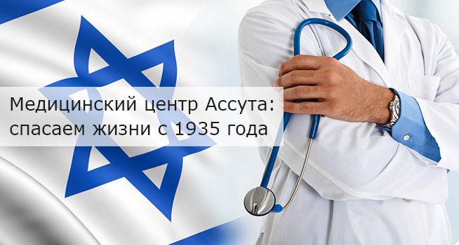 Компания «Ассута Тель-Авив»